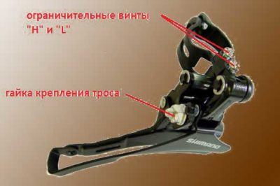настройка переднего переключателя скоростей